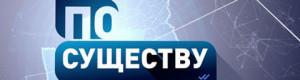 Чем грозит перестраивание авиамаршрутов в обход Беларуси?/ По существу