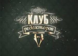 Встреча Лукашенко с представителями СМИ. Кандидаты в президенты. Дело Белгазпромбанка. Клуб редакторов