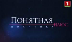 Каким будет обновленный Уголовный кодекс Беларуси? Понятная политика ПЛЮС
